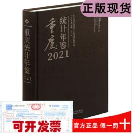 新版2021年重庆统计年鉴附电子版中国统计出版社