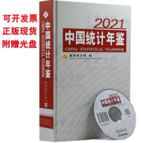 新书现货中国统计年鉴2021附电子版中国统计出版社包邮