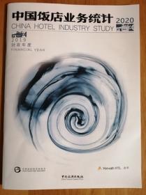 新书现货中国饭店业务统计2020年 中国旅游出版社开发票