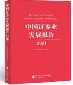 正版新书中国证券业发展报告2021年 中国证券业协会