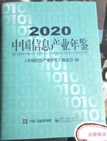 2021年最新版中国信息产业年鉴2020电子工业出版社