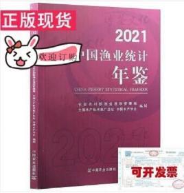 新书现货中国渔业统计年鉴2021年最新版