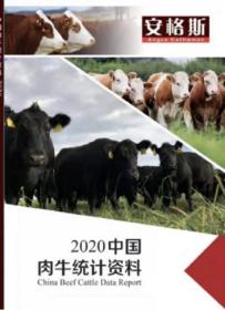 新书现货2021年中国肉牛统计资料2020奶业开发票