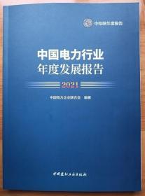 新书现货中国电力行业年度发展报告2021实拍开发票包邮当天发货