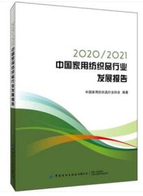 新书现货2020-2021中国家用纺织品行业发展报告家纺行业经济