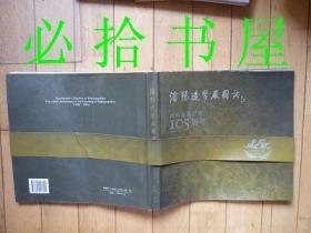 沈阳造币厂图志:沈阳造币厂建厂105周年:1896~2001