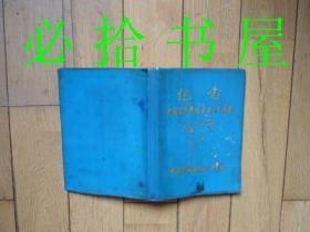 老笔记本 纪念中国共产党诞生五十七周年 中共黎明机械厂委员会 空白没用过