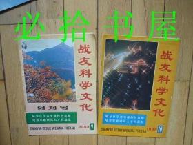 战友科学文化  创刊号 1.2册