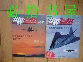 世界飞机丛书 1.2 两册会售