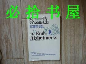 终结阿尔茨海默病  全球首套预防与逆转 老年痴呆的个性化程序  全新未开封