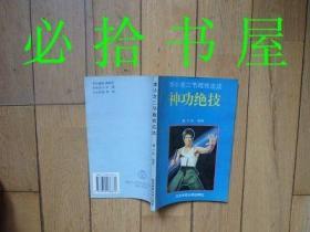 李小龙二节棍攻击法 神功绝技