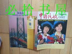 中国民航 1983年10月