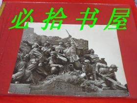 老照片:星火燎原 【1927--1936】