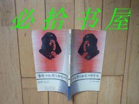 雷锋日记诗文钢笔四体字帖