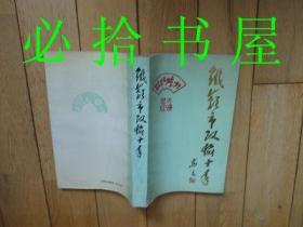 铁岭市政协十年 1984-1993