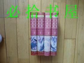 文化国宝 中国成语故事 全四册