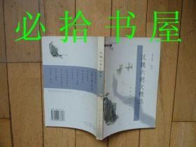 汉魏六朝文精选