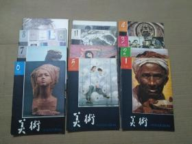美术1981年1-12期全