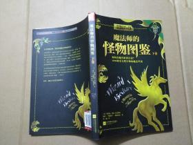 魔法师的怪物图鉴(下卷):如何在魔兽世界存活?1000种非自然生物的魔法档案