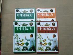 中国偏方全书 1-4册全 精装本 16开