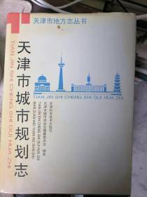 天津市城市规划志