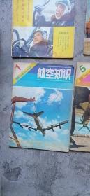 航空知识 1980年1.2.3.5期【4册和售】