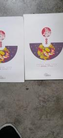 2008年贺新禧小全张邮折【2个和售