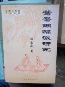 天津社科院文学论坛:鸳鸯蝴蝶派研究