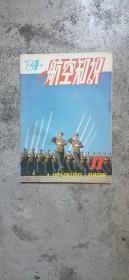 航空知识 1984年11期