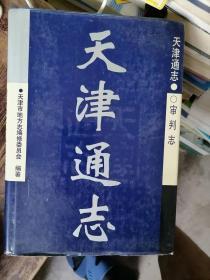 天津通志  审判志