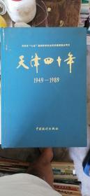 天津四十年:1949~1989