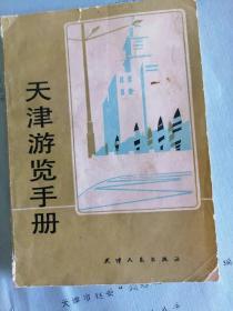 天津旅游手册