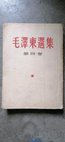毛泽东选集 第四卷(繁体竖排,1960年9月北京重印一版一印+毛选第五卷   2册和售