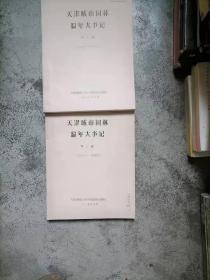 天津城市园林编年大事记 第一册(1949-1965)第二册(1966-1983) 油印本