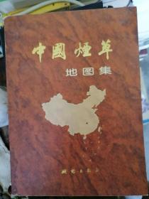 中国烟草地图集