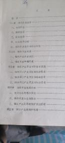 天津渔业海洋经济【铅印本名字不一定准确】没皮没底