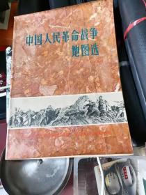 中国人民革命战争地图集1927-1949