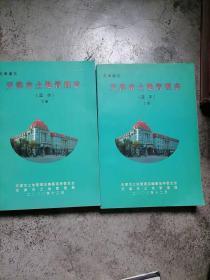 天津通志 天津市土地管理志 蓝本-上下册