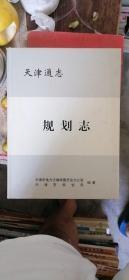 天津通志 规划志