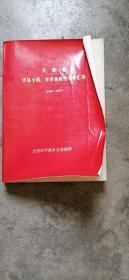 天津市历届全国。市劳动模范名单汇编 1949--1977
