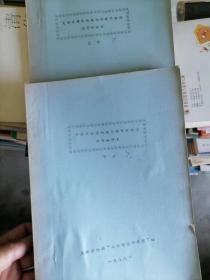 天津市建筑地基基础设计规范讲习班讲义-上下(油印本)》