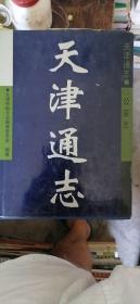 天津通志 公安志