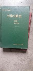 天津公路史 第二册 现代公路