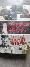 中国近现代史上的今天