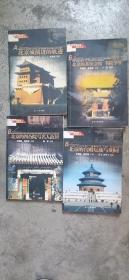 北京文物古迹旅游丛书  北京的四合院与名人故居【4册和售】