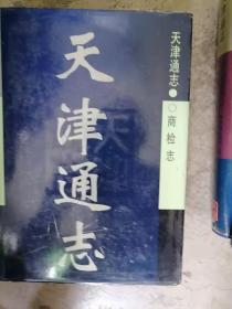 天津通志.商检志