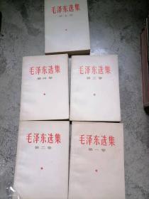 毛泽东选集 1--4卷 都是66年10月天津市第四次印刷横排版+毛泽东选集第五卷天津一版一印【5册和售