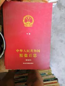 中华人民共和国图像日志(解说词)上下册