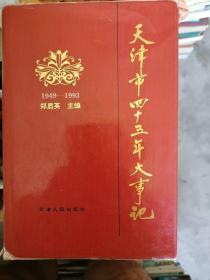 天津市四十五年大事记(1949—1993)