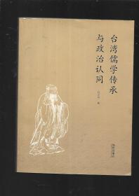 台湾儒学传承与政治认同